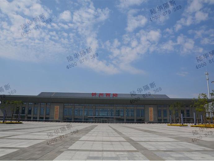 大西高铁忻州站